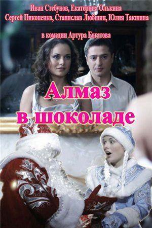 Алмаз в шоколаде (2013) смотреть фильм онлайн