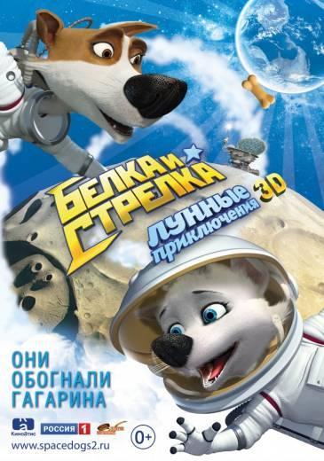 Белка и Стрелка: Лунные приключения (2013) смотреть фильм онлайн