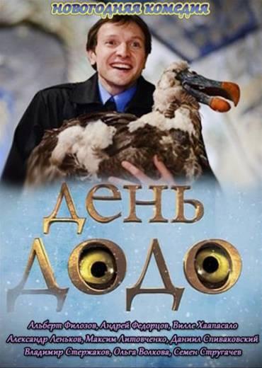 День додо (2012)
