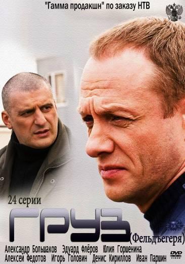 Груз (2013) смотреть фильм онлайн