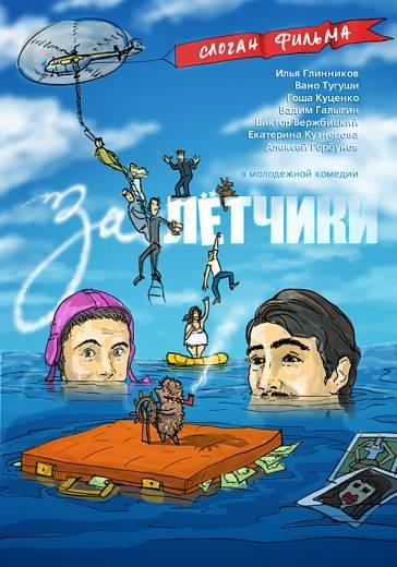 Залётчики (2013) смотреть фильм онлайн