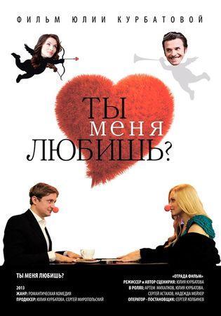 Ты меня любишь?